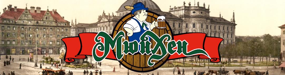 """Ресторан """"Мюнхен"""""""